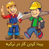 پیداکردن کار در ترکیه